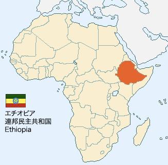 エチオピアってどんな国!?歴史から最新の政治動向、愛すべきの ...