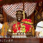 【映像】文化の体感&新しいビジネス!アフリカンフェスティバルよこはま2019をご紹介!