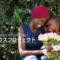 遠いアフリカからあなただけのバラが届く!ローズハウスプロジェクト始動!