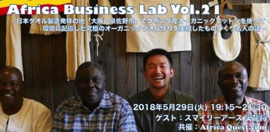 アフリカビジネスラボ21