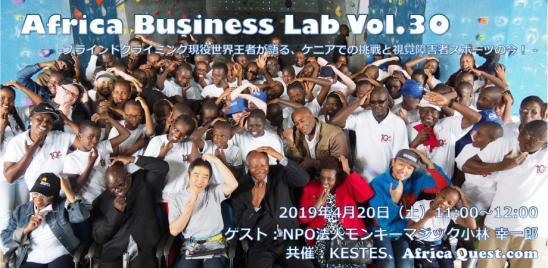 アフリカビジネスラボ30