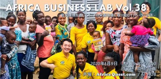 アフリカビジネスラボ38png