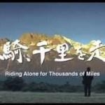 [中国映画]高倉健さんを忍ぶ(単騎、千里を走る。)