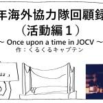[まんが]青年海外協力隊参加の答え合わせ9~14(活動編1)
