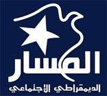 Le parti Al Massar tient son congrès du 20 au 22 juin 2014. Les commissions préparatoires ont déjà été
