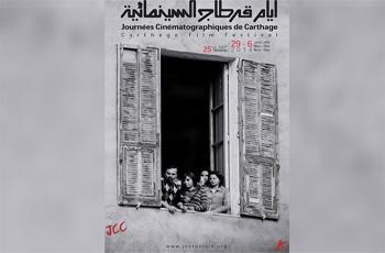 Les prix de la 25ème édition des Journées Cinématographiques de Tunis – JCC 2014 – (29 novembre au 6 décembre 2014) ont été annoncés