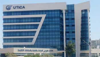 Le comité mixte entre l'UTICA et la Banque Centrale de Tunisie « UTICA-BCT » a tenu sa première réunion