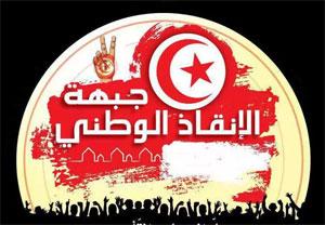 Le Comité Politique Supérieur du Front du Salut a annoncé