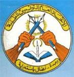 Le 5ème congrès de l'UGTE d'obédience islamiste