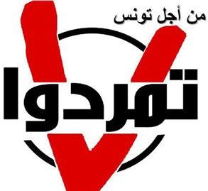 Les cinq activistes de Tamarod Tunisie ont annoncé