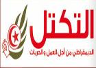 La liste nominative des membres du bureau politique d'Ettakatol a été publiée.