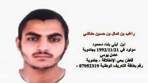 Le frère et l'oncle de Ragheb Hannachi ont été arrêtés par les forces de sécurité et interrogés au sujet de l'opération de Jendouba dans laquelle