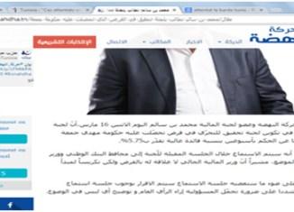 Le site Internet officiel du parti islamiste Ennahdha rapporte sur sa Home Page