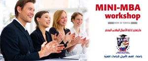 Le programme mini-MBA de Maharat Center (Accrédité par : American Institute for Professional Studies: AIPS ) offre aux participants