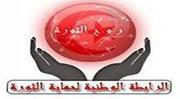La Ligue nationale de protection de la révolution (LPR) a appelé mardi