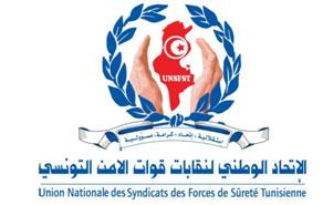 L'Union nationale des syndicats des forces de sécurité tunisiennes