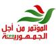 Le groupe parlementaire du CPR à l'assemblée nationale constituante a indiqué qu'il avait présenté une proposition de loi pour lutter contre