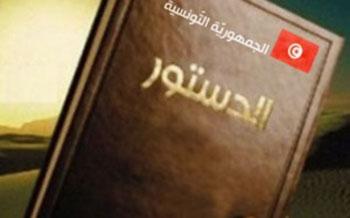 Le texte de la Constitution sera publié