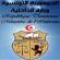 Les forces de sécurité ont appréhendé les auteurs de l'incendie du mausolée de Saida Manoubia perpétré