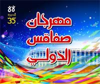 Les manifestations culturelles du festival international de Sfax ont été suspendues