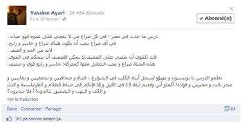 Yassine Ayari a posté mercredi 3 juillet 2013 sur sa page officielle des incitations à l'assassinat et la violence à l'égard des journalistes