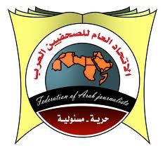 L'Union Arabe des Journalistes soutient la grève générale prévue le 17 octobre dans tout le secteur de la presse et entamera une grève