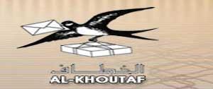 La société Al Khoutaf exerce ses activités dans le domaine de l'emballage. Elle fabrique les boîtes