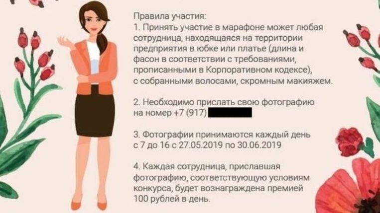 Dress bonus for Russians who dress feminine and send selfie to authority