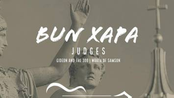 Bun Xapa - Gideon And The 300