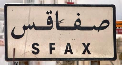 Tunisie : Confinement général à Sfax