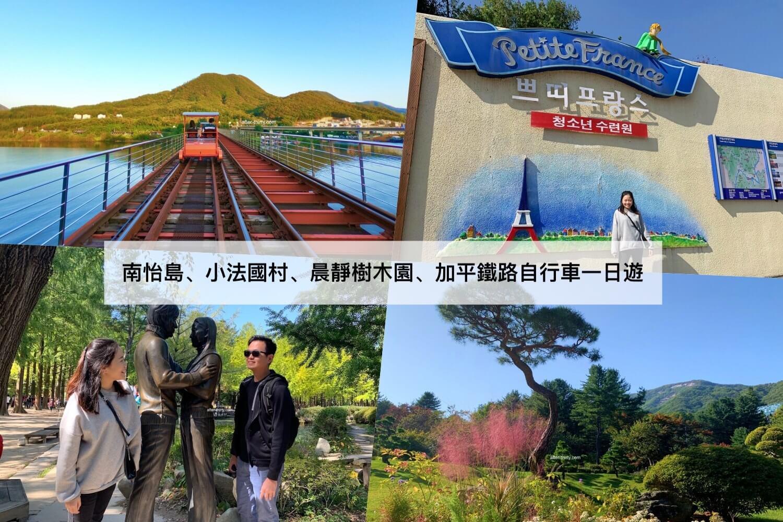 南怡島一日遊 2020【南怡島怎麼去?】必去5大景點懶人攻略 Nami Island - after thirty travel blog