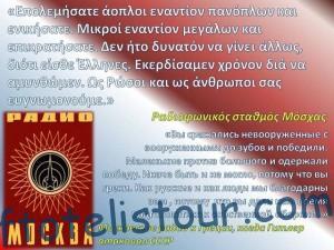 Благодарность от советского народа греческому