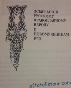 Посвящение книги о Иоанне Русском