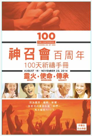 一百天禱告運動 100 Days of Prayer - 神召會百周年慶典 - 香港Assemblies of God Centennial - Hong Kong 1914 - 2014