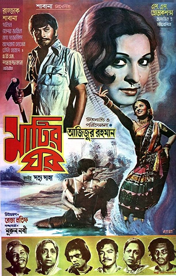 Shabana BD Actress 8