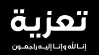والد نائب التعليم السابق بأكادير يلتحق بالرفيق الأعلى، وصلاة الجنازة ستقام بهذا المسجد: