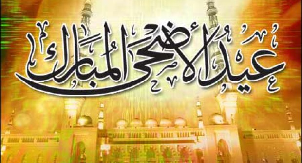 أحكام و آداب عيد الأضحى المبارك: