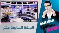 """عاجل: توقيف برنامج «مومو شو» على قناة """"ميدي 1 تيفي"""""""