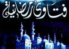 فتاوي رمضان:(10) أجوبة ل: (10) أسئلة، حول قضايا شائكة ومنها: الغرغرة، السواك، قطرة العين، استنشاق البخار وغيرها، خلال يوم نهار رمضان  …