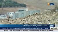 الجزائر تشرع في بناء جدار اسمنتي شبيه بالجدار الاسرائيلي العنصري بينها وبينها المغرب