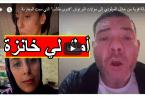 الميلودي في رد صادم على فدوى طالب التي سبت المغاربة