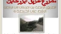 طريق إيزوكاين بايت مزال بين مطرقة السيول وإهمال المجلس الجماعي