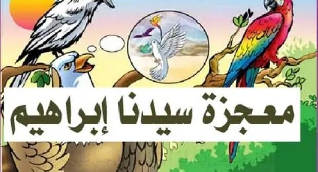 قصة سيدنا إبراهيم من البداية إلى النهاية…
