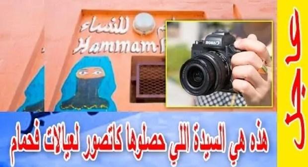 عاجل.. هذه هي السيدة اللي حصلوها كاتصور لعيالات فحمام شعبي فكازا باش تصيفطهم لسعودي