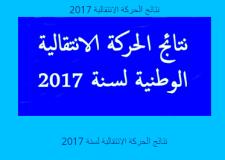 عاجل:نتائج الحركة الانتقالية 2017 جميع الأسلاك التعليمية