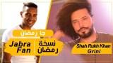فيديو : أغنية #JabraFan بكلمــات جديدة و ستايل آخر بمناسبة شهر رمضان