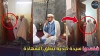 كندية تنطق الشهادة على يد الشيخ عمر القزابري في مشهد أعجب المغاربة