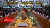عاجل..بعد الغضبة الملكية تعديل حكومي مرتقب
