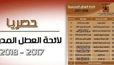 الكشف عن لائحة العطل المدرسية وعدد أيامها خلال الموسم الدراسي المقبل:2017-2018