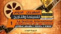 تارودانت على موعد مع الدورة الأولى للمهرجان الدولي للسينما والتاريخ من 9 إلى 14 أبريل 2018